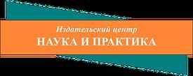 """Издательский центр """"Наука и практика"""""""