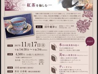 11月17日 京都 細見美術館 茶室にて英国スタイルのミニ茶会