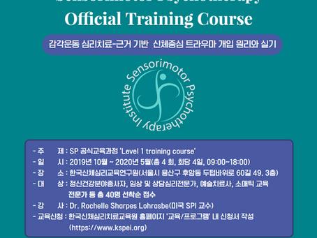 SP Level 1 공식 트레이닝 개최 안내
