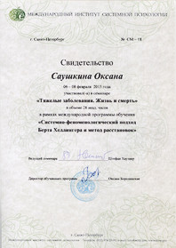 Сертификат МИСП