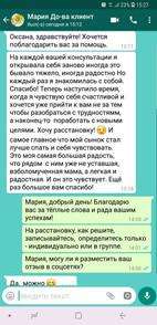 Отзыв о психологе_3.jpg