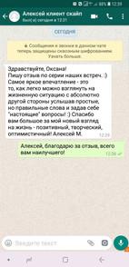 Отзыв о психологе_4.jpg