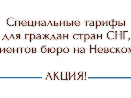 Специальные тарифы для граждан СНГ в бюро на Невском 8