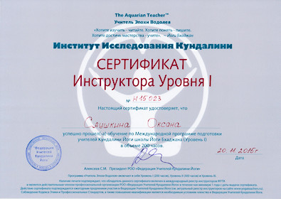 Сертификат КЙ Саушкина О.С..jpg