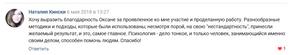 Отзыв о психологе_1.png