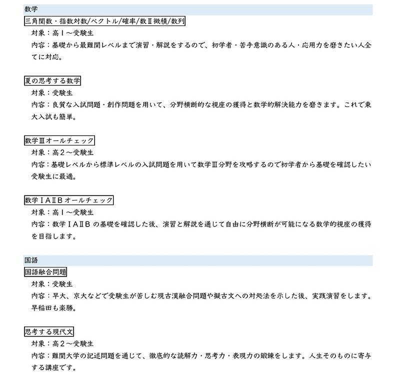 夏期講習講座説明2_edited.jpg