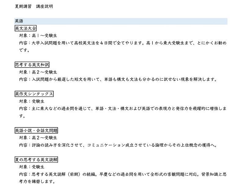 夏期講習講座説明_edited.jpg
