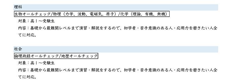 夏期講習講座説明3_edited.jpg