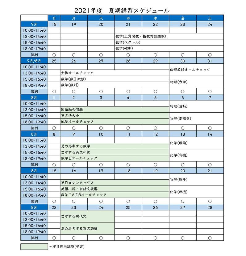 夏期講習時間割( NEWONE)_edited.jpg