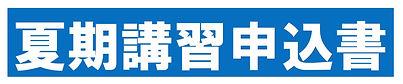 夏期講習申込書_edited.jpg