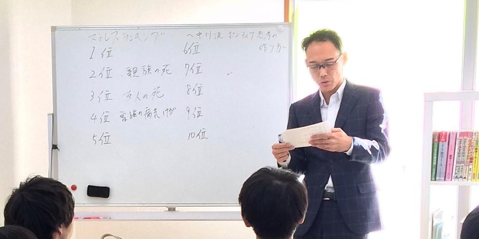 体験授業/入塾説明会