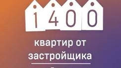 """ПСК """"ДОМ"""" — фестиваль новостроек"""