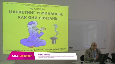 Игорь Липсиц. Видеосеминар «Маркетинг и финансы». Демо-видео