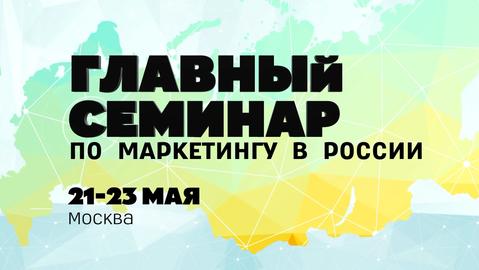 Главный семинар по маркетингу в России «Главмаркетинг»