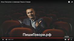 Илья Пискулин о семинаре Пиши и Говори