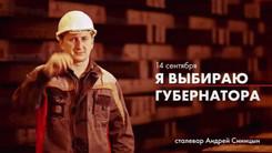 """""""Я выбираю губернатора"""" — серия агитационных видеороликов"""