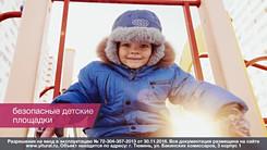 """Жилой комплекс """"Жуков"""""""