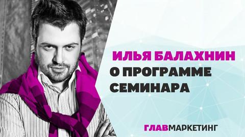 Что думает Илья Балахнин о программе семинара Главмаркетинг