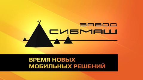 "Корпоративный фильм — завод ""СИБМАШ"""