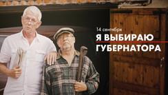 """8 серия """"Про Иваныча и Кузьмича"""" — серия постановочных видеороликов"""