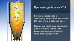 Утилизация попутного нефтяного газа - ООО НИИ Экологии.mp4_20170904_010729.245