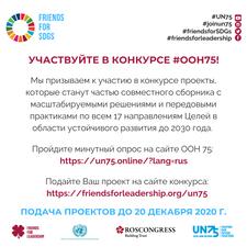 Участвуйте в конкурсе проектов ООН 75 и Friends for Leadership!