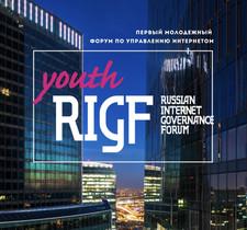 Открыта регистрация на Первый Молодежный форум по управлению Интернетом