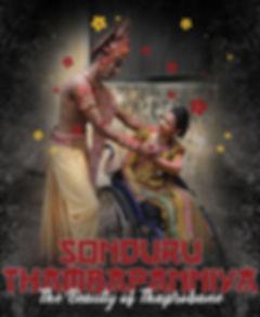 Sonduro-poster-image-with-title-web.jpg