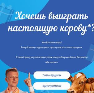 """Организация акции """"Выиграй корову"""" для бренда """"Коровка из Кореновки"""""""