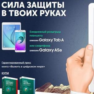 """Сопровождение акции """"Сила защиты в твоих руках"""" для бренда Kaspersky"""