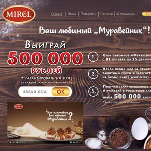 """Организация акции """"Мой любимый Муравейник"""" для бренда MIREL"""