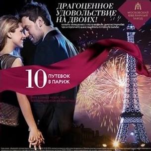 """Розыгрыш призов в рамках акции """"Выиграйте поездку в Париж!"""""""