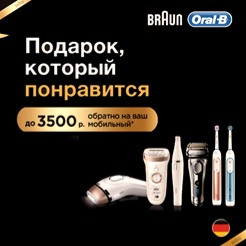 """Сопровождение акции """"Купи продукцию Braun или Oral-B и получи обратно часть её стоимости"""" для брендов Braun и Oral-B"""