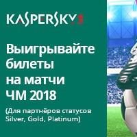 """Сопровождение акции """"Гул трибун"""" для бренда Kaspersky"""