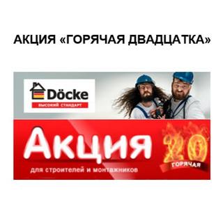 """Организация акции """"Горячая двадцатка""""для бренда Docke"""