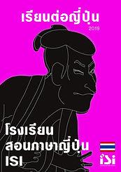 2019 School Flyer_Thai_p001.jpg