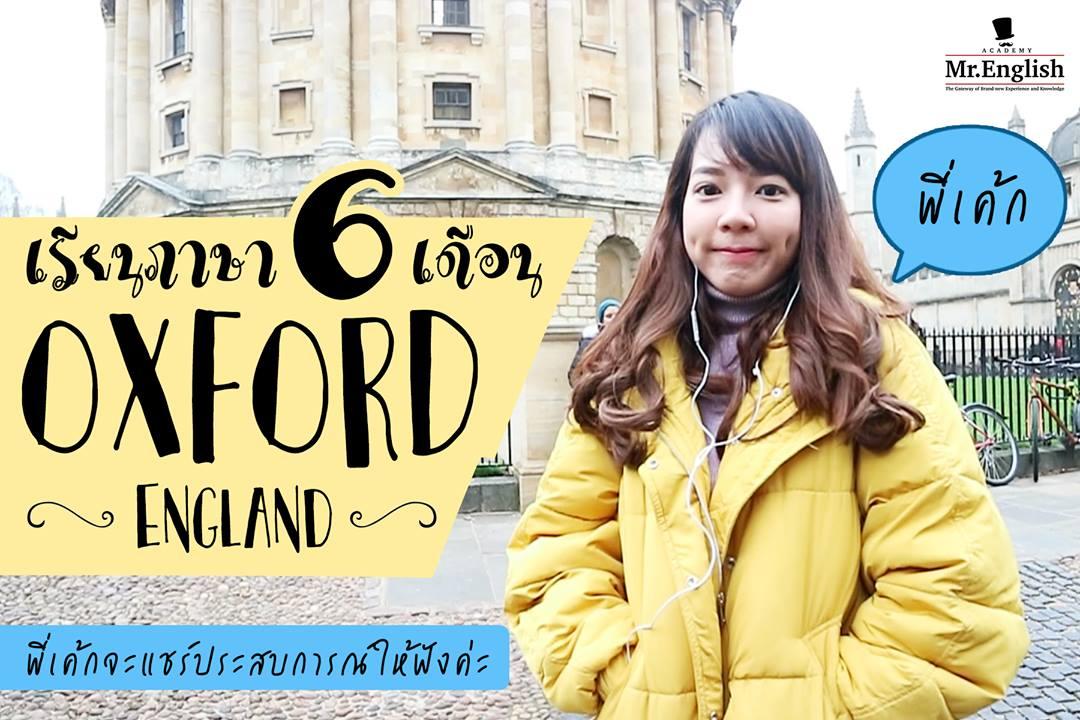 Oxford เรียนชิคๆ 6 เดือน ดียังไงไปดูกัน