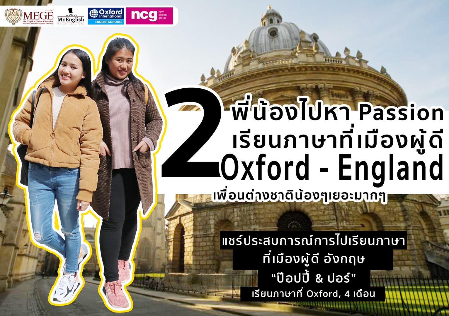 🇬🇧 2 พี่น้องตามฝันที่ Oxford , England 🇬🇧