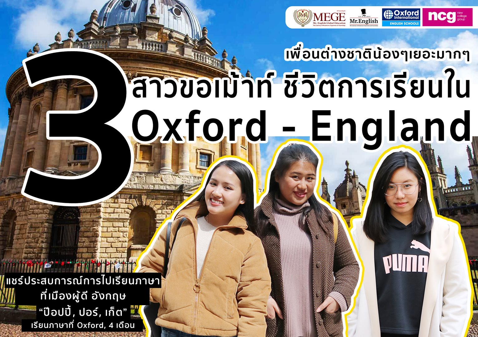 [MEGE] Study Abroad England : Oxford