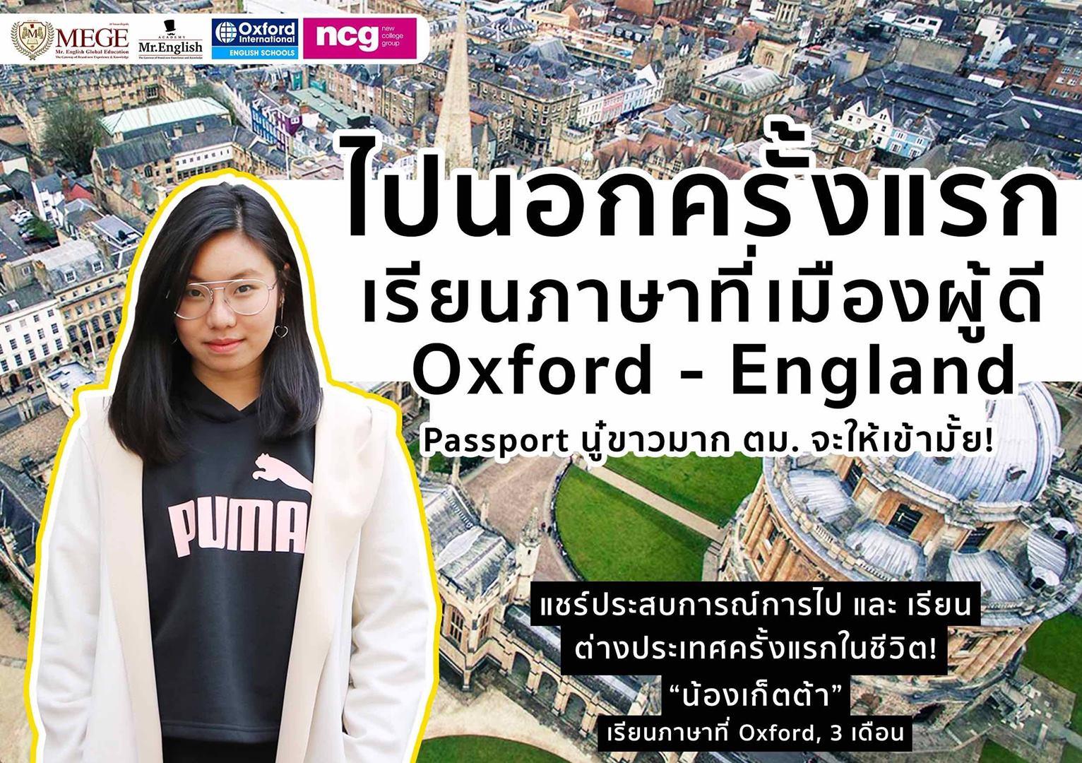 แชร์ประสบการณ์นักเรียนที่ Oxford : น้องเก็ตต้า