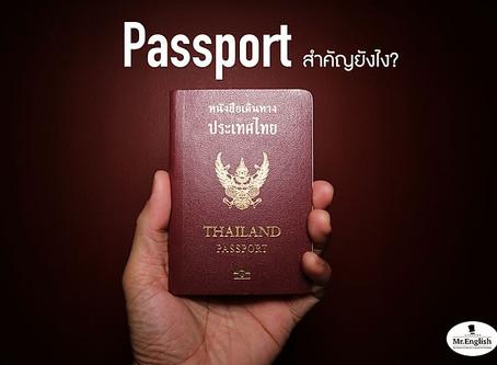 Passport พาสปอร์ตสำคัญอย่างไร ??