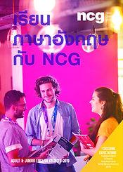 Mini Brochure 2019 no London - thai (4)_