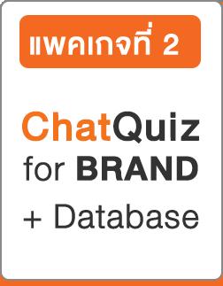 ChatQuiz สำหรับแบรนด์ + ฐานข้อมูลผู้เล่น