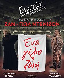 ena-gelio-h-zoh-afissa_edited.jpg