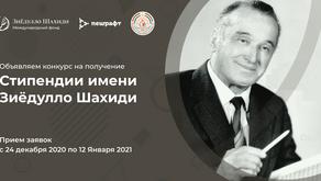 Cтипендия имени Зиёдулло Шахиди для юных таджикских музыкантов