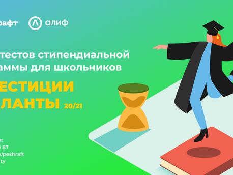 """Итоги тестирования программы """"Инвестиции в таланты - 20/21"""""""