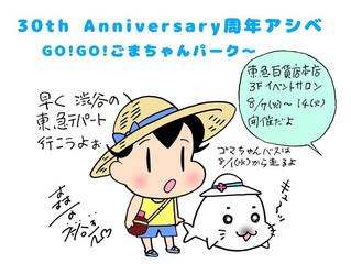 日本の夏、ゴマちゃんの夏!