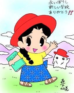 赤い帽子のチットちゃん