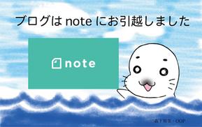 森下裕美公式ブログはnoteにお引越しました。