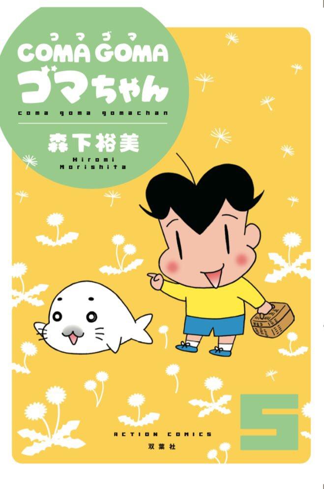 COMAGOMA5巻表紙
